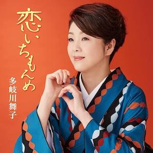 『恋いちもんめ』多岐川舞子 特典:ステッカー