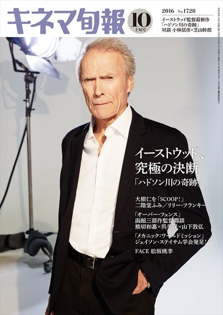キネマ旬報 2016年10月上旬号(No.1728)