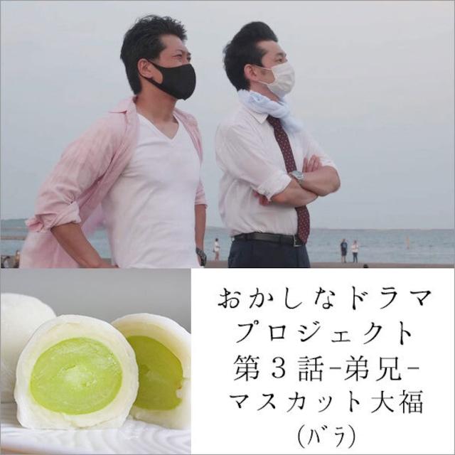 バラ売り「おかしなドラマプロジェクト 第3話」 極マスカット大福  ※冷凍配送限定商品につき冷蔵品と同梱はできません。
