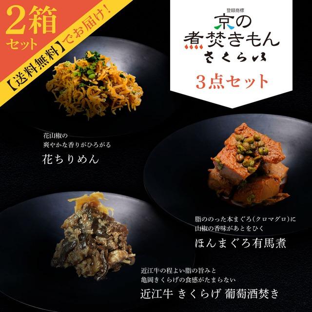 【2箱セット・送料無料】京都・上賀茂の京会席料理 京料理さくらいが創る 「京の煮焚きもん」3点セット