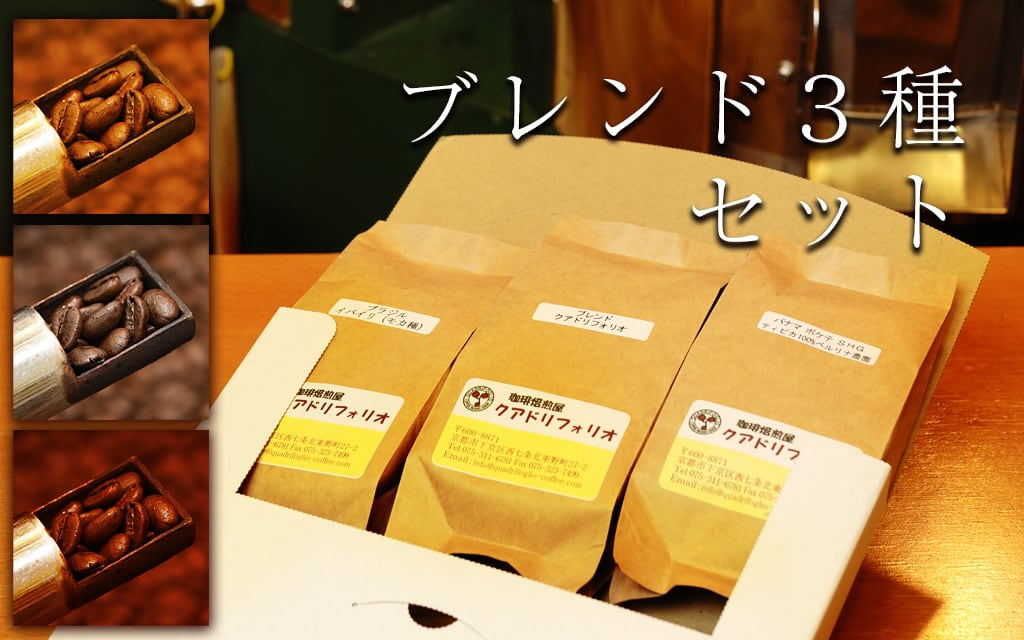 ブレンド豆 3種セット