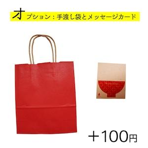 オプション:手渡し袋とメッセージカード(単品購入不可)