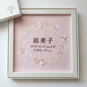 【受注製作】刺繍命名書 / ピンク(フレーム・箱付) 出産祝い・初節句・ひな祭り・誕生日・ウェルカムボード