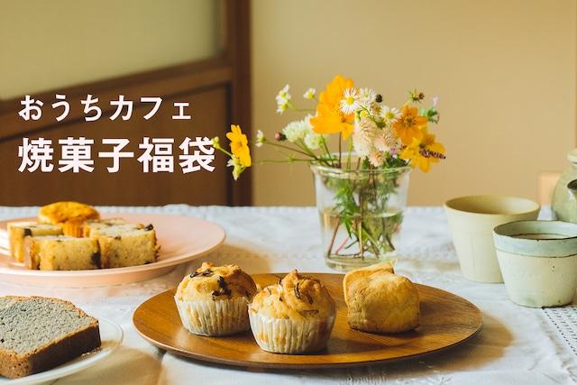 【秋のおうちカフェ福袋】ご自宅でのお茶タイムに、お得に焼菓子詰め合わせ