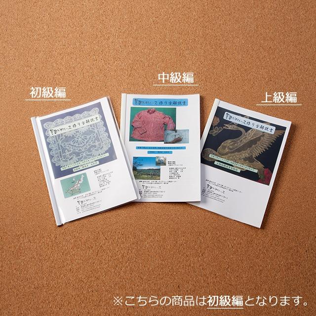 吉田バテンレース作り方解説書【初級編】【YBL-TXT-01】