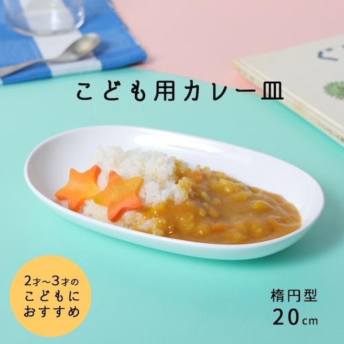 強化磁器 20cm 楕円皿 【5211-0000】