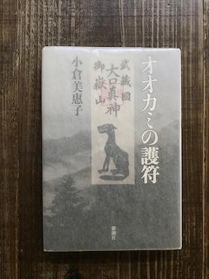 オオカミの護符/小倉美惠子 【古書】