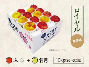 【5】ロイヤル ふじ+名月 10kg