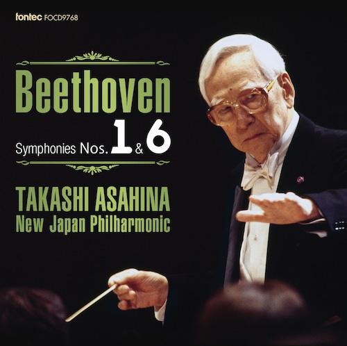 朝比奈隆 新日本フィルハーモニー交響楽団/ベートーヴェン 交響曲全集1 第1番・第6番「田園」