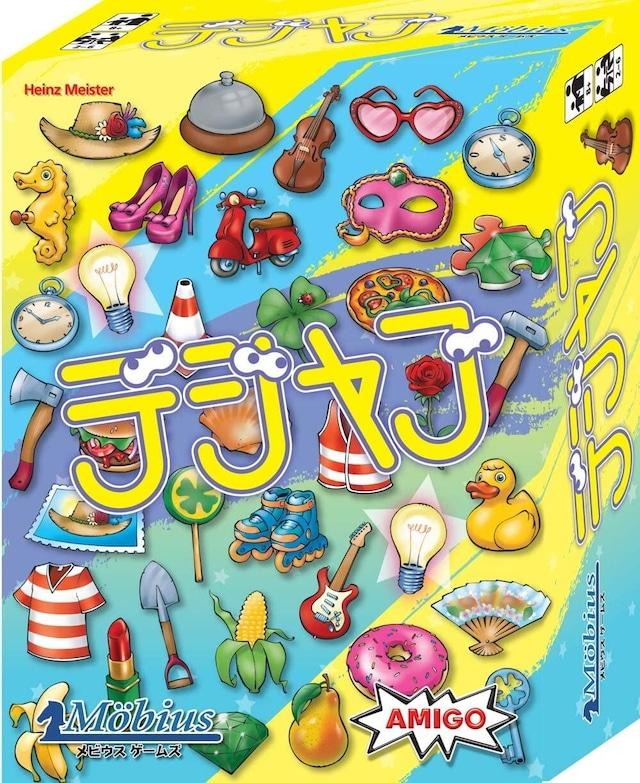 デジャブ 日本語版