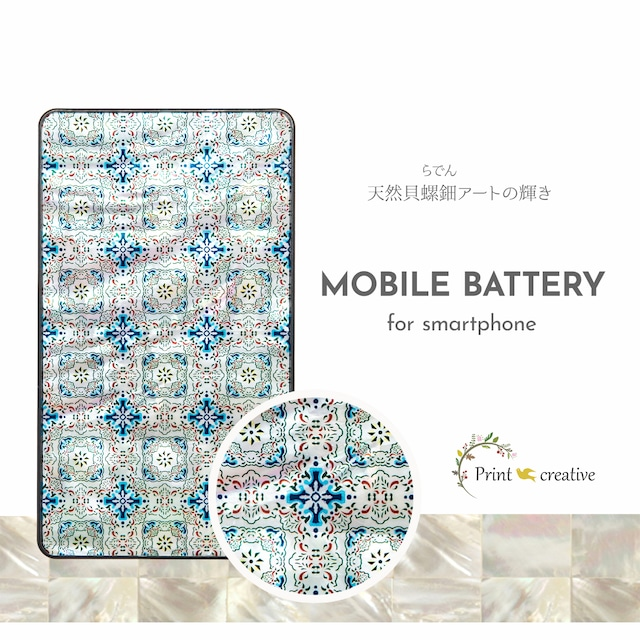 天然貝シェル★ルミエール(モバイルバッテリー・携帯充電器)|螺鈿アート|全機種充電対応
