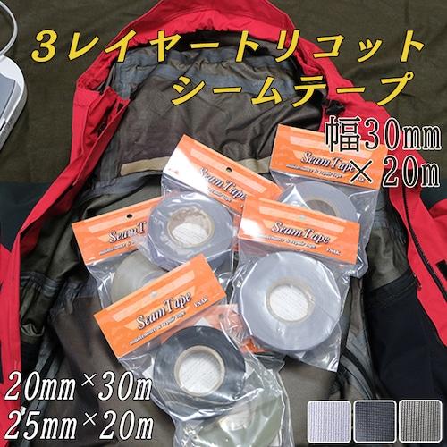 YNAK シームテープ テント ザック タープ シート レインウェア 補修 3レイヤートリコット適合 縫い目 リペア 防水 対策 メンテナンス 用 トリコット 表面布状 アイロン接着 グレー/ブラック/ブラックグレー 幅30mm×20m