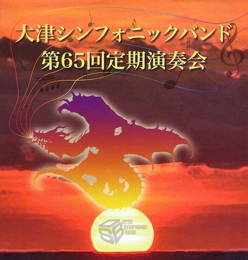 大津シンフォニックバンド 第65回定期演奏会[2013年12月15日]
