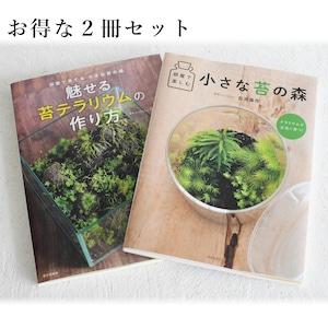 お得な2冊セット「魅せる苔テラリウムの作り方」「部屋で楽しむ小さな苔の森」