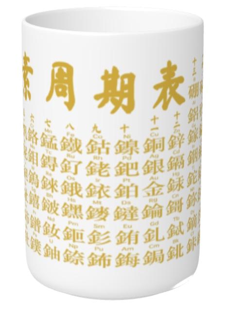 漢字元素周期表_寿司屋風の湯のみ(繁体字・黄色)