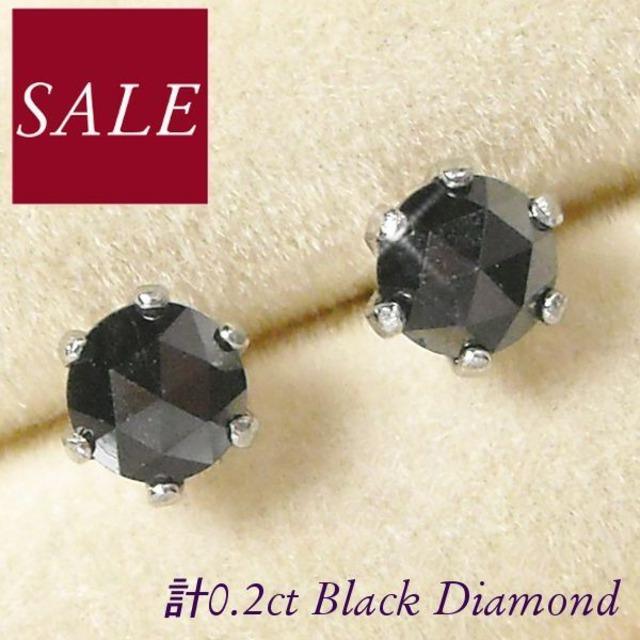 ブラックダイヤモンド ピアス pt900 ローズカット 両耳 計0.2カラット プラチナ 一粒