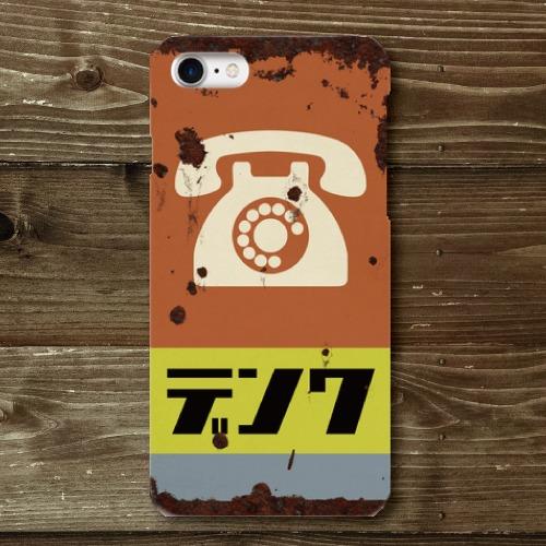 レトロ看板調/ホーロー看板調/デンワ/赤/黄/水色/iPhoneスマホケース(ハードケース)