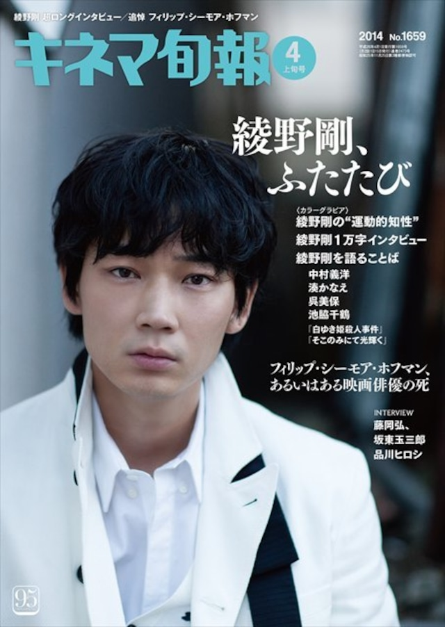 キネマ旬報 2014年4月上旬号(No.1659)
