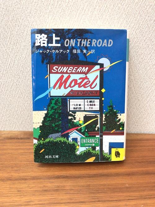 「路上」ジャック・ケルアック著 福田実訳(文庫本)