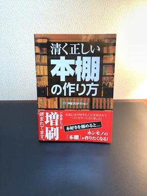 「清く正しい本棚の作り方」戸田プロダクション著(単行本)