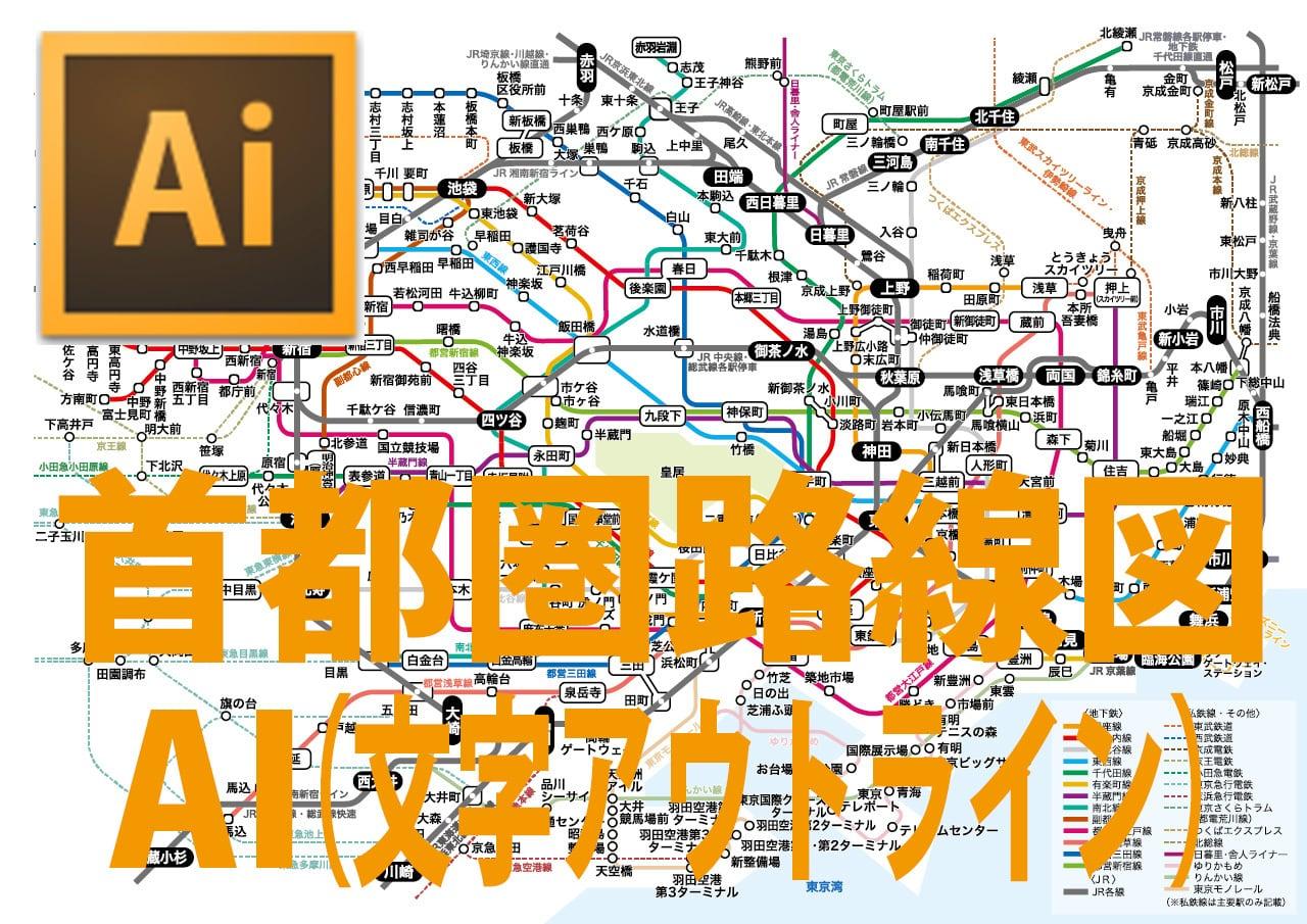 首都圏路線図(AI ベクター 文字アウトライン)