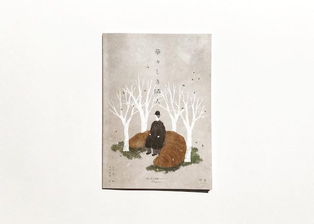 【book】 repair作品集「華々しき隣人」