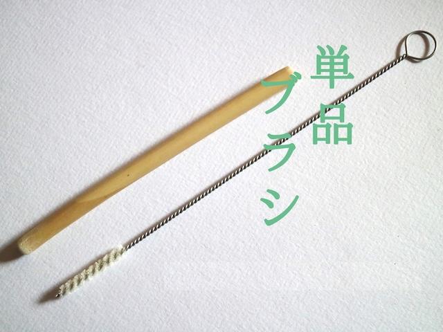 子供竹ストロー10cm_両丸(ブラシセット)