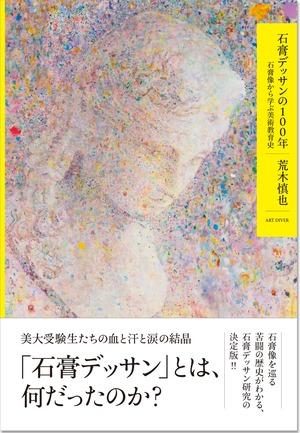 石膏デッサンの100年 石膏像から学ぶ美術教育史
