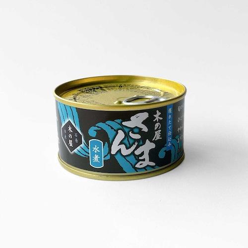 宮城県・石巻『さんま缶 水煮』