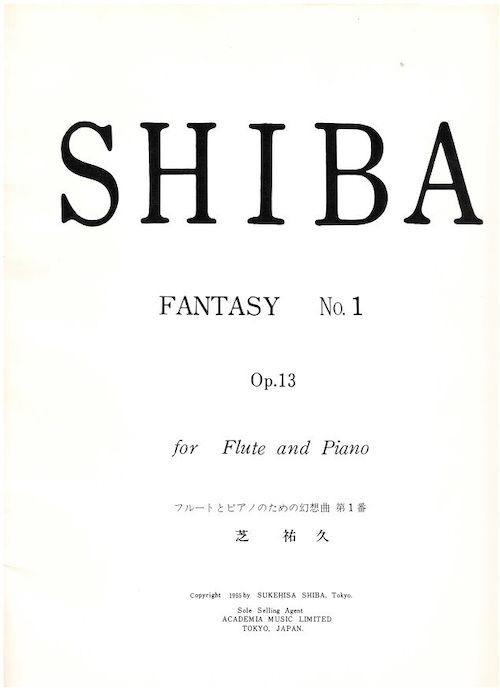 A02i03 フルートとピアノのための幻想曲第1番(フルート、ピアノ/芝祐久/楽譜)