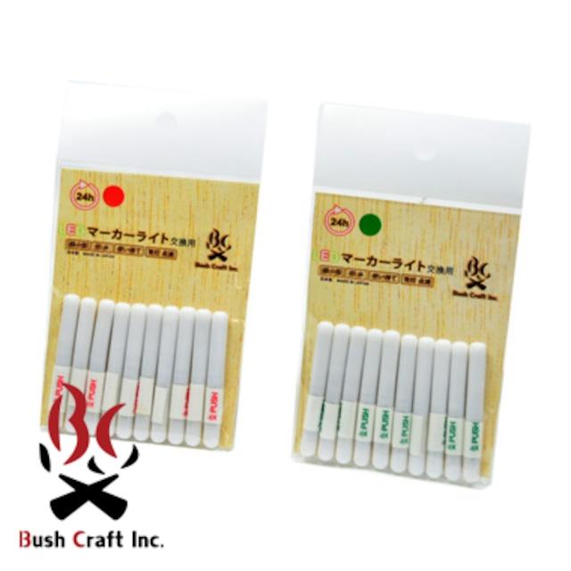 Bush Craft Inc ブッシュクラフト ブッシュクラフト LEDマーカー50 詰め替え用 10本セット   自然派 キャンプ アウトドア  02-09-mark-0005