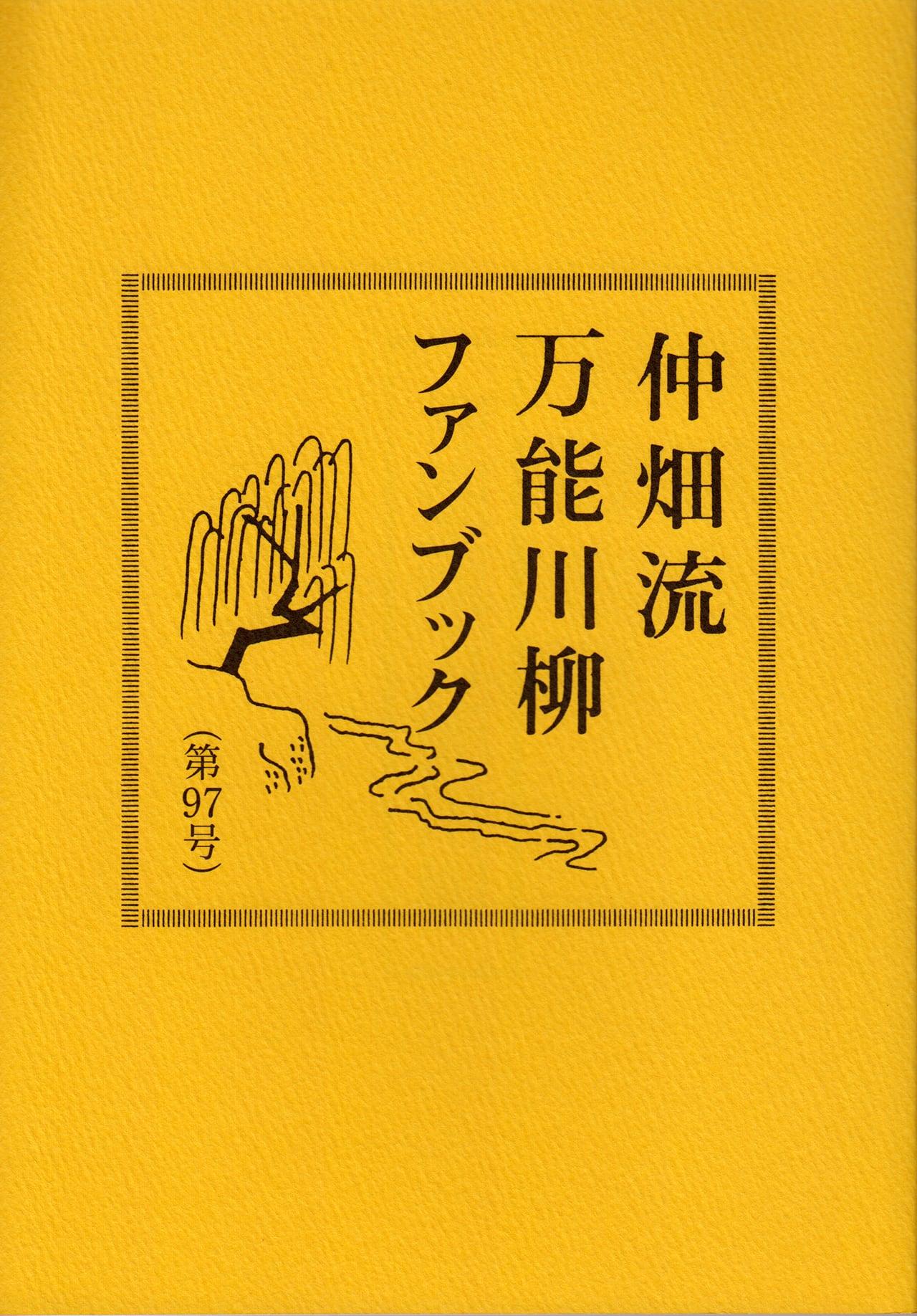 万能川柳ファンブック<第97号>