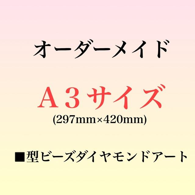 u)□型ビーズ【A3サイズ】オーダー受付専用ページ