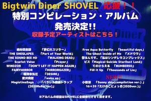 Bigtwin Diner SHOVEL応援 特別コンピレーションアルバム