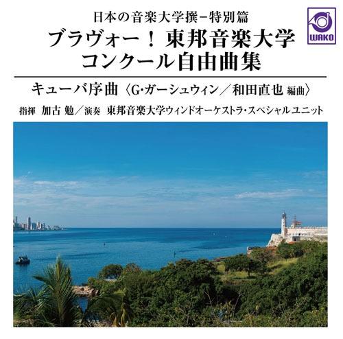 日本の音楽大学撰-特別篇 ブラヴォー!東邦音楽大学 コンクール自由曲集 『キューバ序曲』(WKCD-0086)
