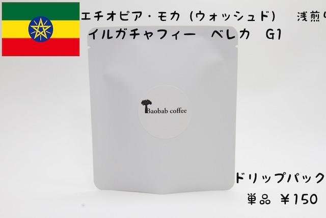 ドリップパック単品 エチオピア・モカコーヒー豆(ウォッシュド)・浅煎り(イルガチャフィー ベレカ・グレード1)