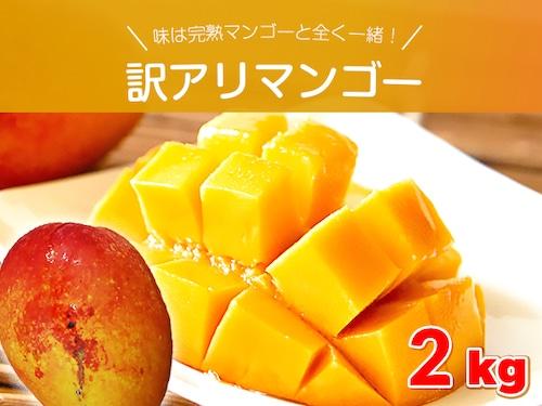 【訳アリ・ご自宅用】完熟マンゴー 約2キロ 沖縄県産