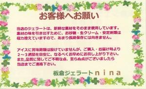 nina SELECTION C(120ml×12個)