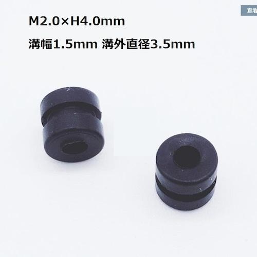 NH2156◆M2×H4.0mm R面取 ドローンFCやESC取付用のシリコングロメットは破損防止や安定フライトに必需品です。10個セット