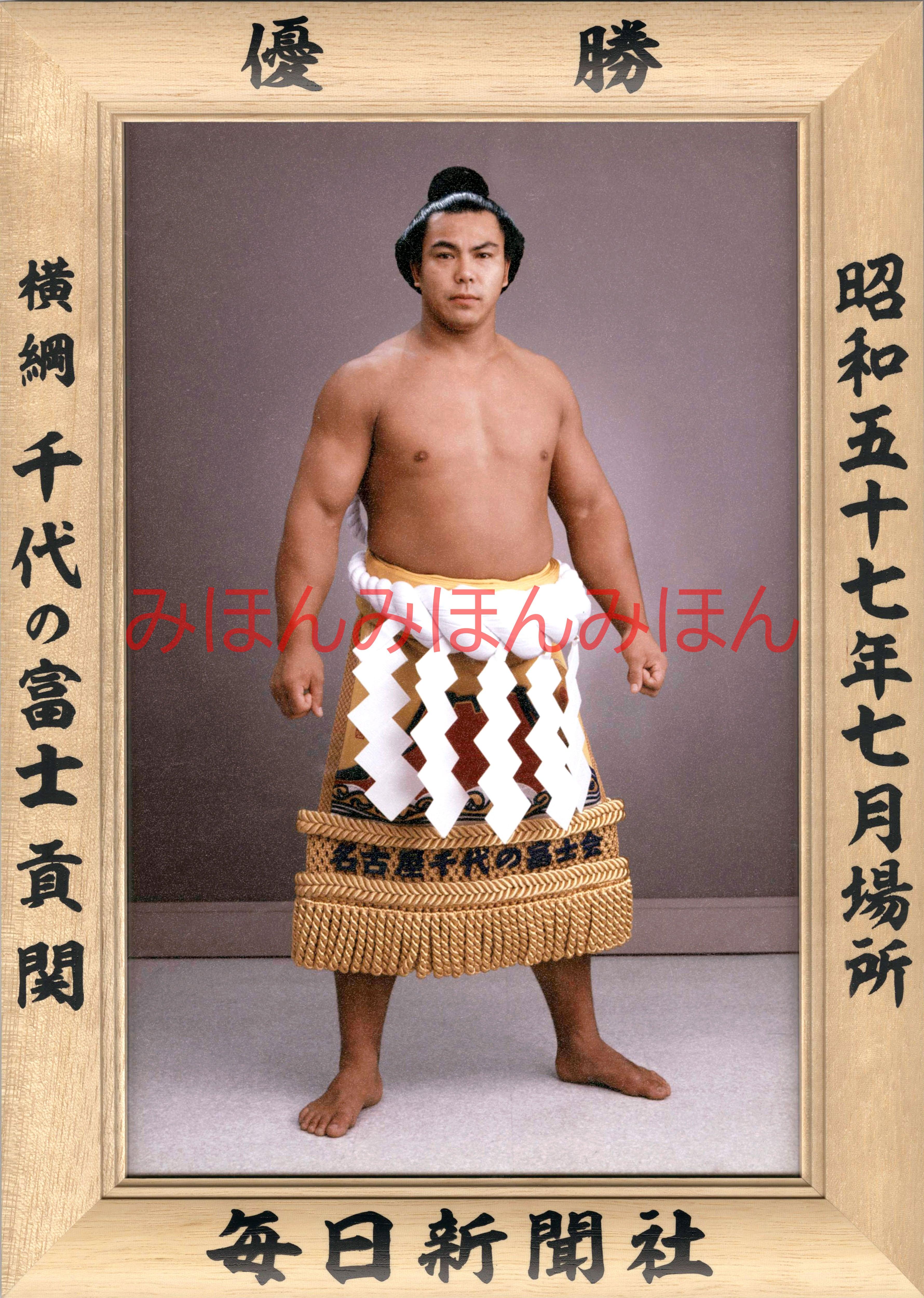 昭和57年7月場所優勝 横綱 千代の富士貢関(6回目の優勝)
