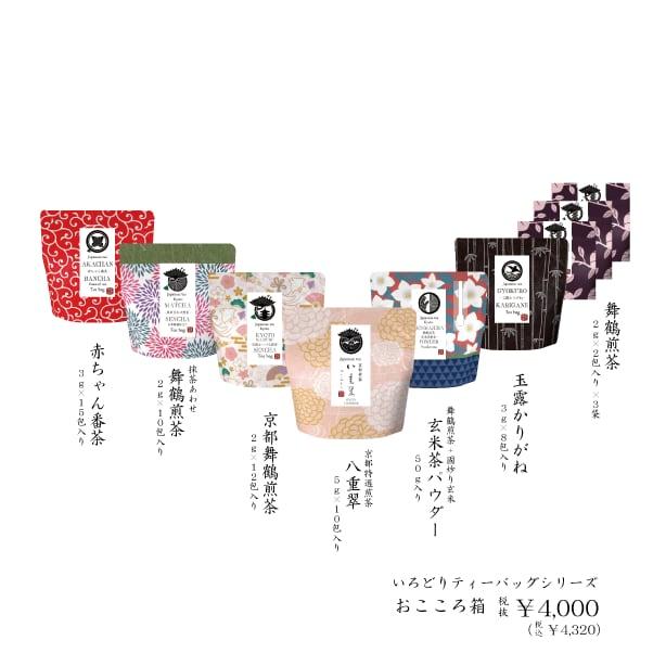 お心箱【陸】
