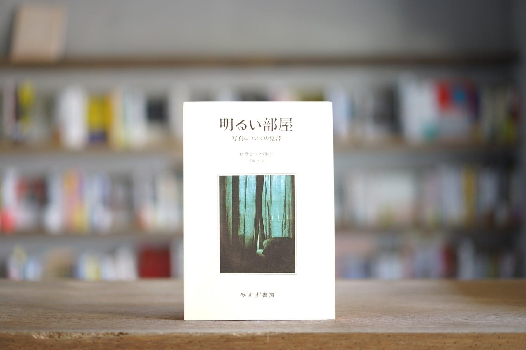 ロラン・バルト 訳:花輪光 『明るい部屋 写真についての覚書』 (みすず書房、1997)
