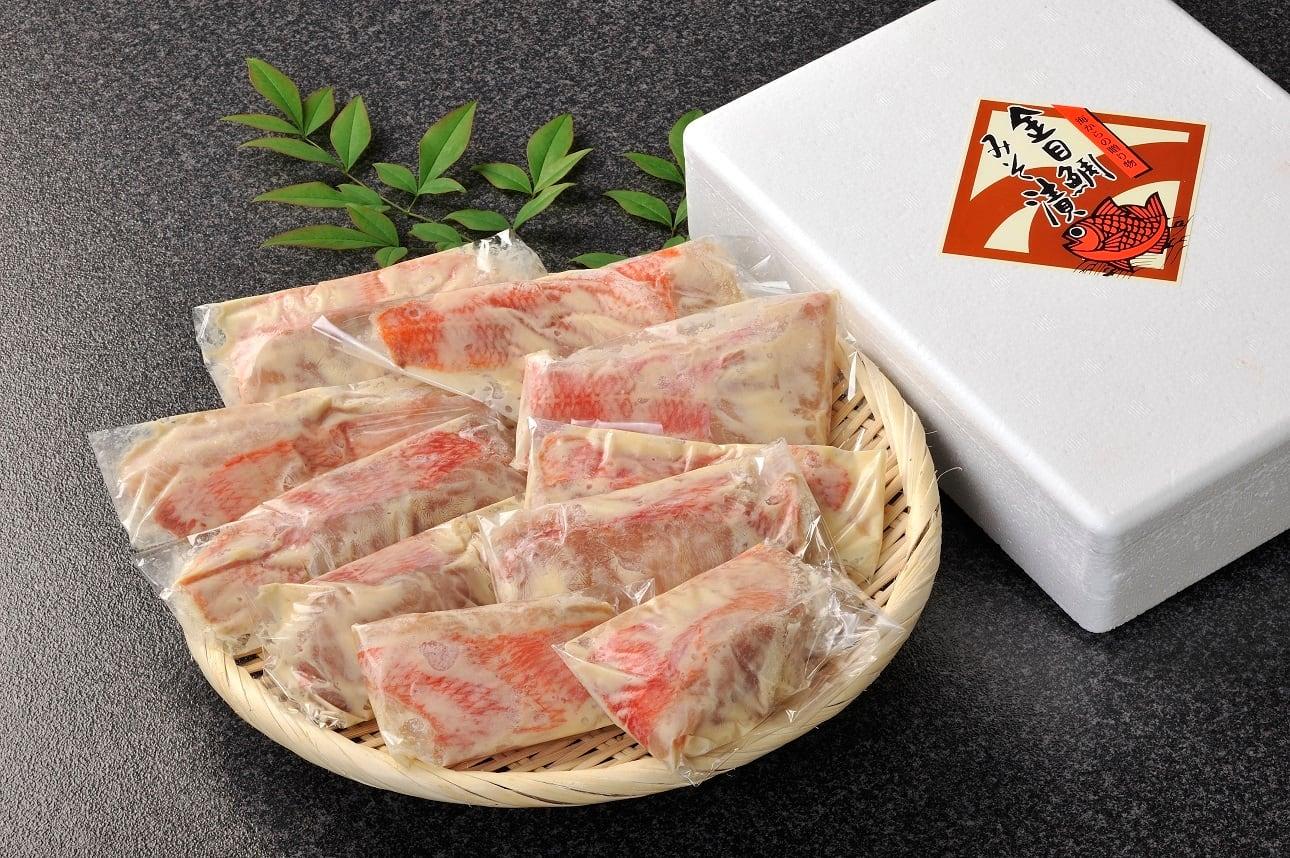 金目鯛の味噌漬(10切入)
