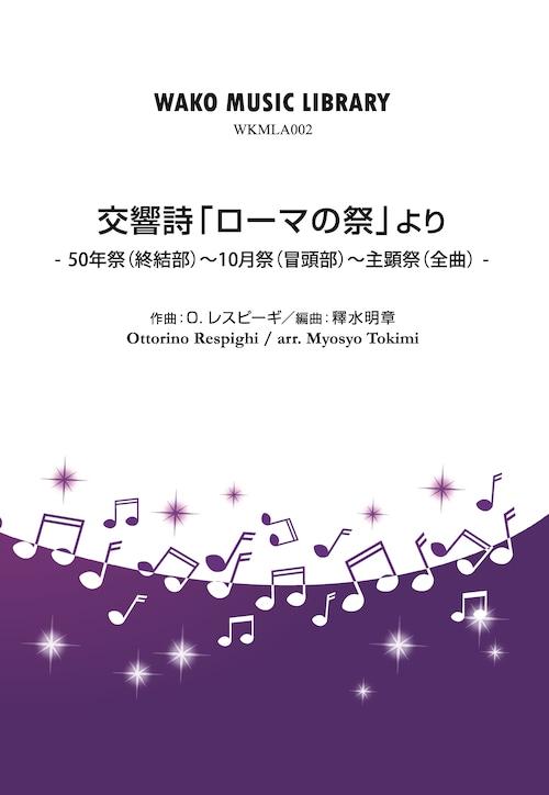 交響詩「ローマの祭」より / O.レスピーギ(arr. 釋水明章)(WKMLA-002)