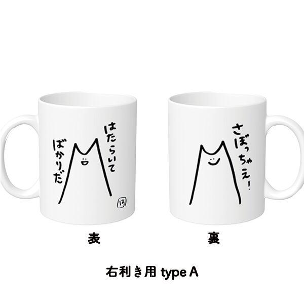 【右利き用】はねちゃんマグカップ typeA