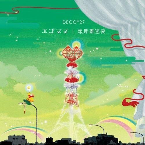 DECO*27 / エゴママ/恋距離遠愛(通常盤) - 画像1