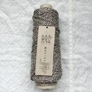 絹のサーカス / CSX10 BROWN-MOKU