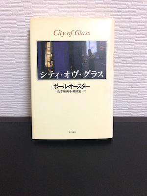 『シティ・オヴ・グラス』ポール・オースター著 山本楡美子・郷原宏訳 (単行本)