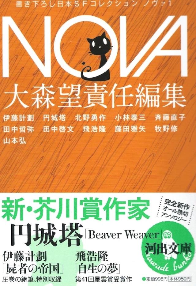 NOVA 1 書き下ろし日本SFコレクション[バーゲンブック]