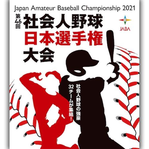第46回社会人野球日本選手権大会DVD